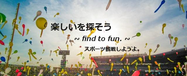楽しいを探そう。~find to fun.~